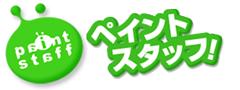 仙台・宮城県の塗装はペイントスタッフ!1級建築塗装技能士、雨漏り診断士